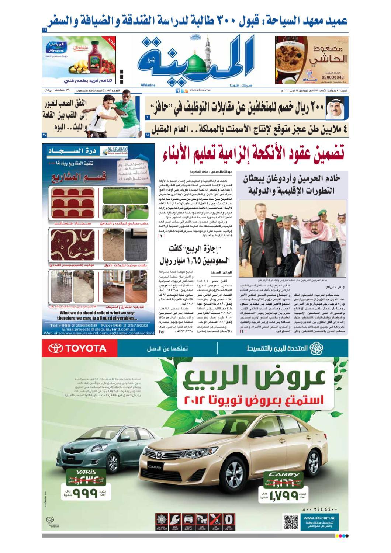 70188e18b2f90 madina 20120414 by Al-Madina Newspaper - issuu