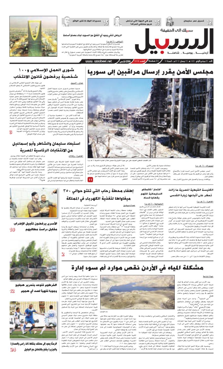 59aea9e9c عدد الاحد 15 نيسان 2012 by Assabeel Newspaper - issuu