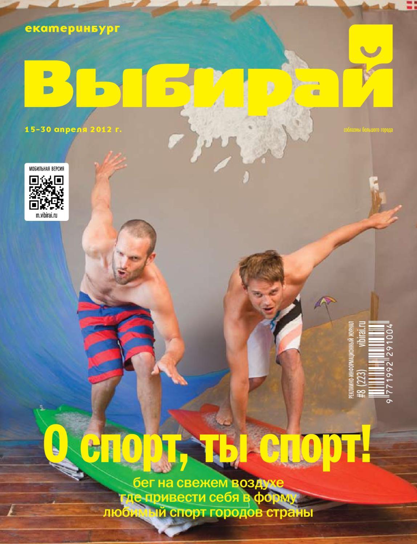онлайн бесплатно массаж тела