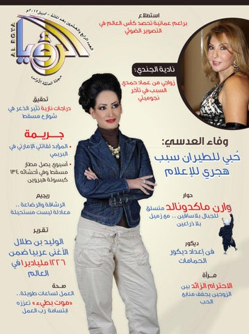 040d454aa April 2012 by ALROYA Magazine - issuu