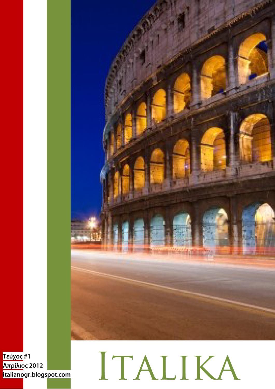 Ιστοσελίδες γνωριμιών στη Ρώμη