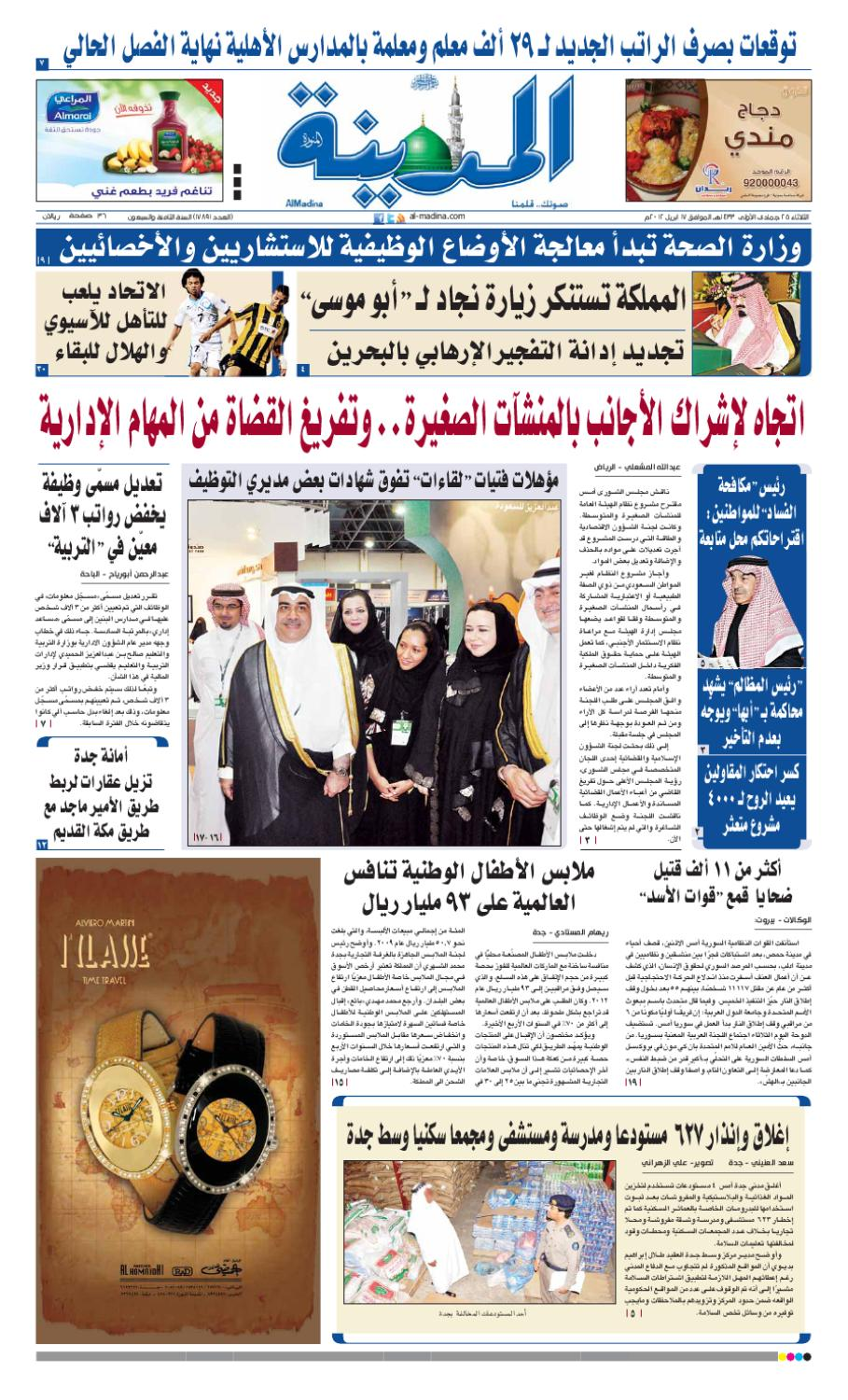 2d7e16464 Almadina20120417 by Al-Madina Newspaper - issuu