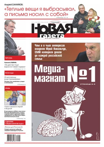 Новая газета кубани рулетка медведева гранд парадиз бавара спа казино отзывы