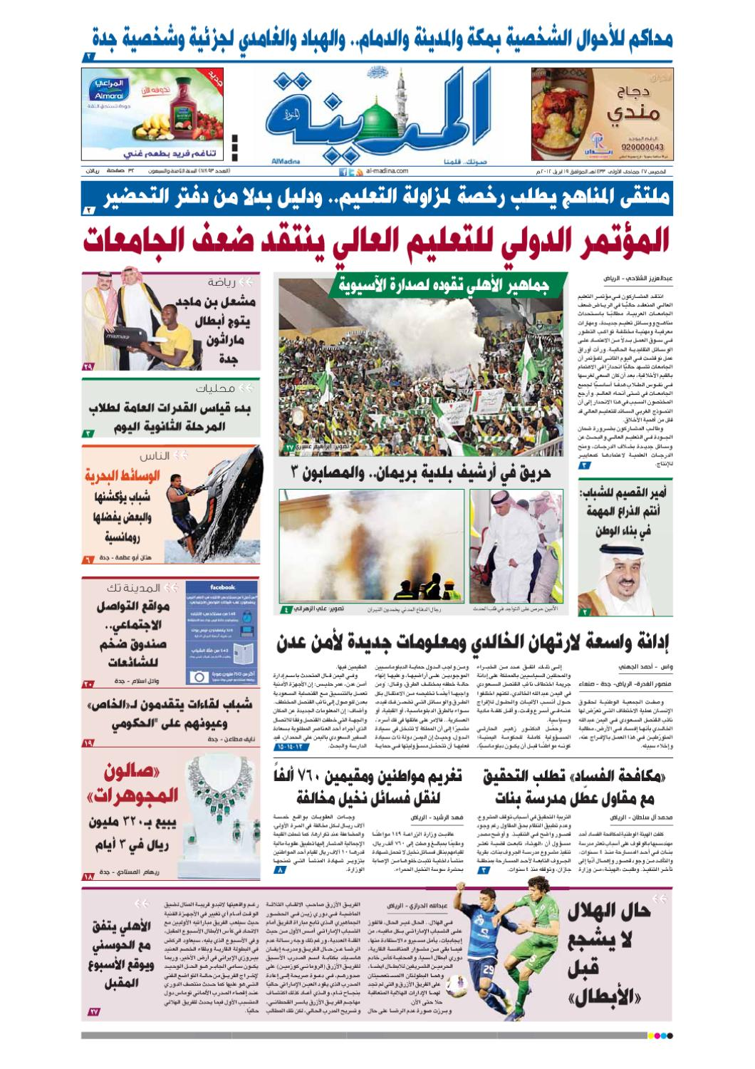 ad4b75faa117a madina 20120419 by Al-Madina Newspaper - issuu