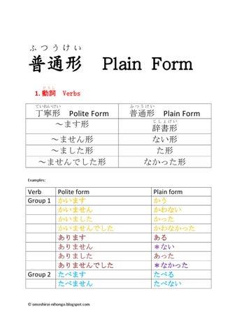 Japanese Verbs (Plain Form) by Hendra Bi - issuu