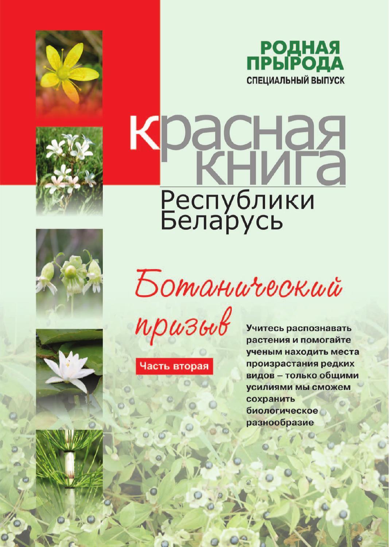Фото красной книги беларуси