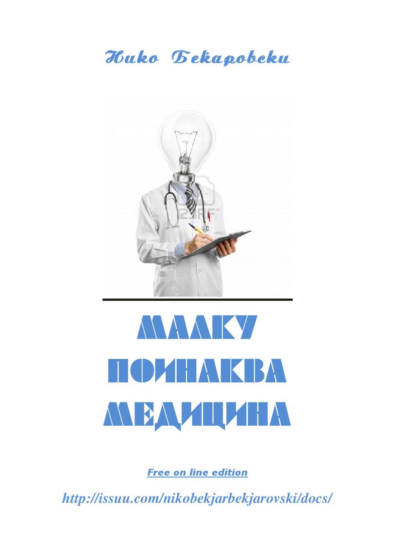 POINAKVA MEDICINA by Niko Bekjarovski - issuu
