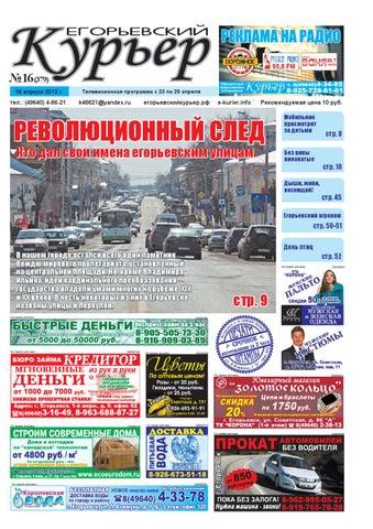 Деньги под залог автомобиля Лосевская улица быстрый займ под залог птс Красносельский 6-й переулок