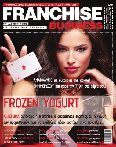 0fd30bfa3b FRANCHISE BUSINESS No65 by Platon Mallikourtis - issuu