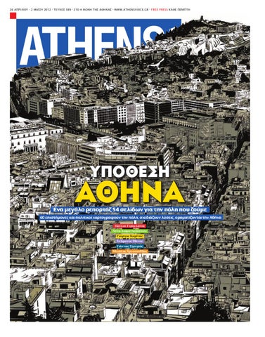 4b090ab6b3eb Athens Voice 389 by Athens Voice - issuu