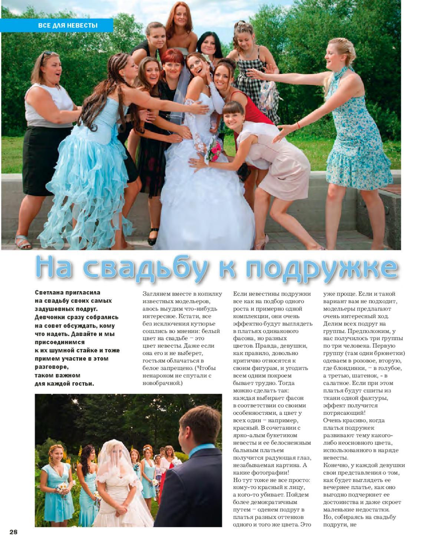 Необычное поздравление от подружек невесты