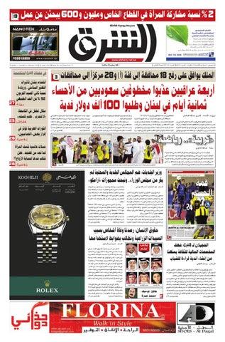 0bc481500 الشرق المطبوعة - عدد 144 - الدمام by صحيفة الشرق السعودية - issuu