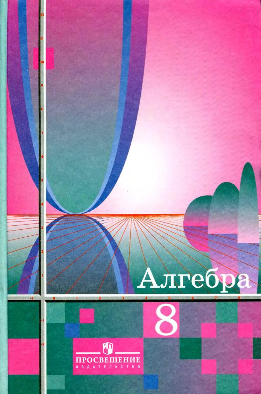 Издательство просвещение алгебра 11 класс гдз