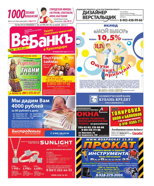 735ccf8a5f96 Ва-банкъ в Краснодаре. № 331 от 29.04.2012 by Denis Kartashov - issuu