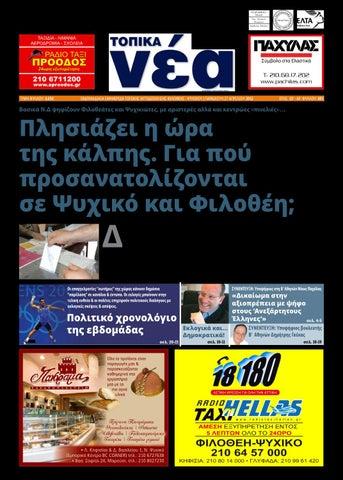 Viro Viro ταχύτητα χρονολογίων Κύπρος 40 και dating blog
