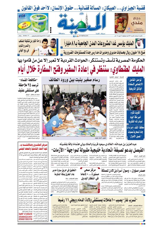 55aed3be15049 madina 20120429 by Al-Madina Newspaper - issuu