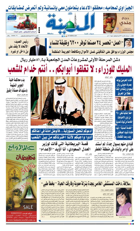 c7c693b89af44 Almadina20120501 by Al-Madina Newspaper - issuu