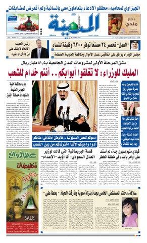 c3770d657f001 Almadina20120501 by Al-Madina Newspaper - issuu