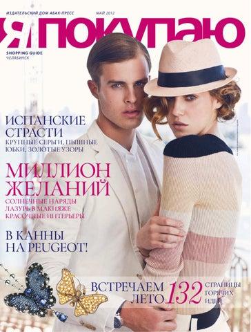 1dc317878af Shopping Guide «Я Покупаю. Челябинск»