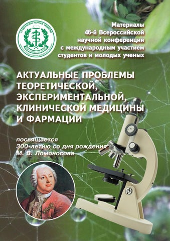 a32b90473346 Материалы 46-й Всероссийской научной конференции by Tarasenko ...