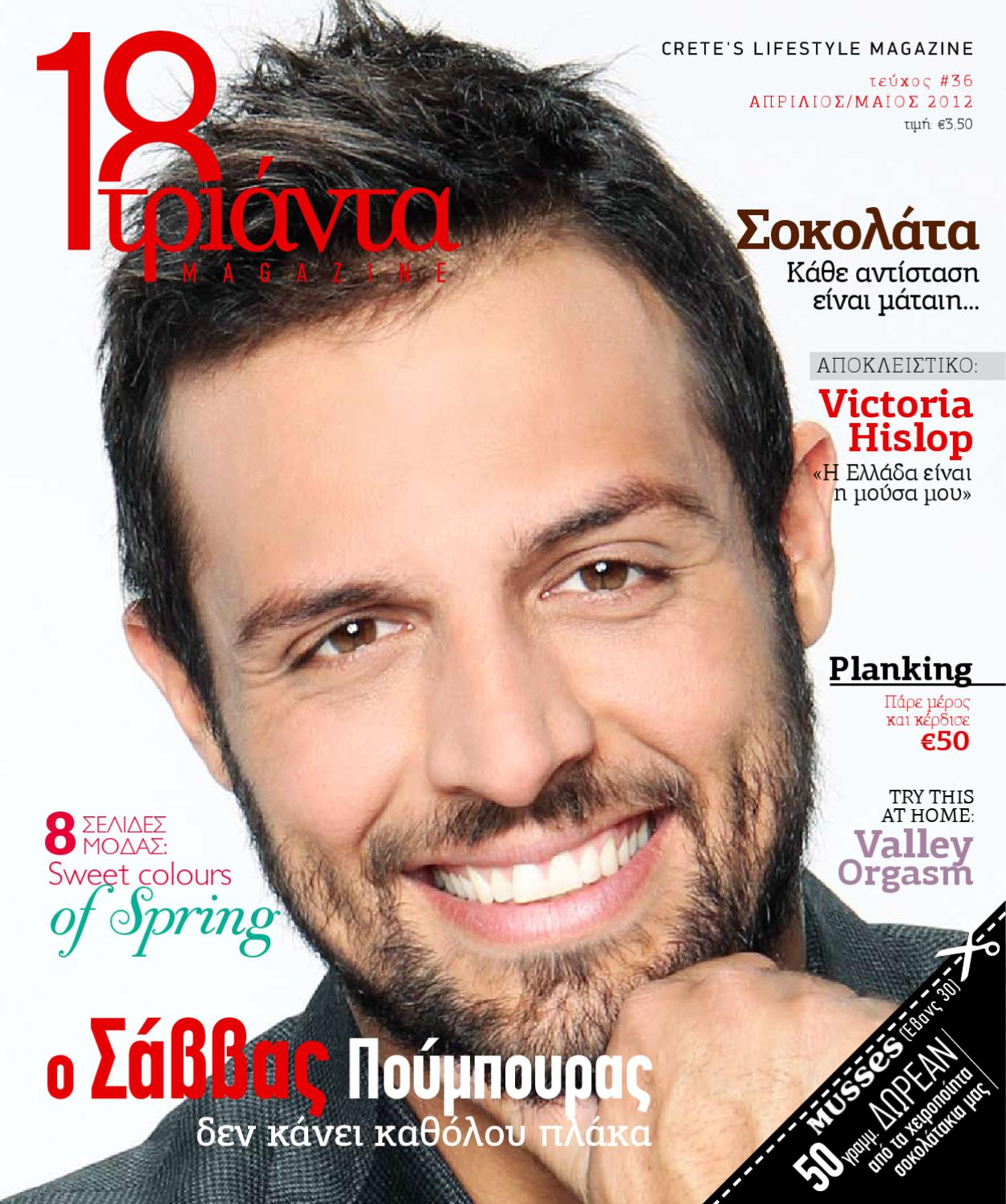 18trianta Magazine issue 36 by Uncover 18trianta - issuu f6ce8f08c90