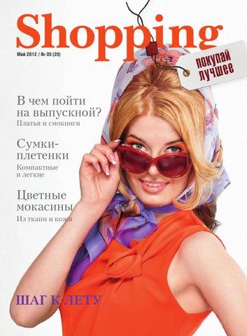 fe9e4c29ebd9 Журнал Shopping. Май