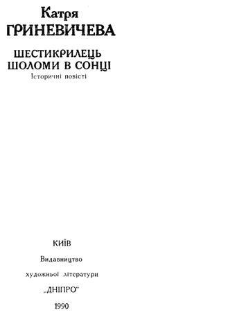 Шестикрилець. Шоломи в сонці by Евгений Захаревич - issuu 4756f912c5c61