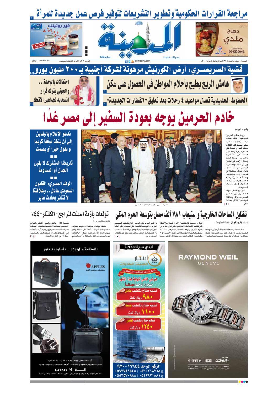 822cb49a42df7 madina 20120505 by Al-Madina Newspaper - issuu