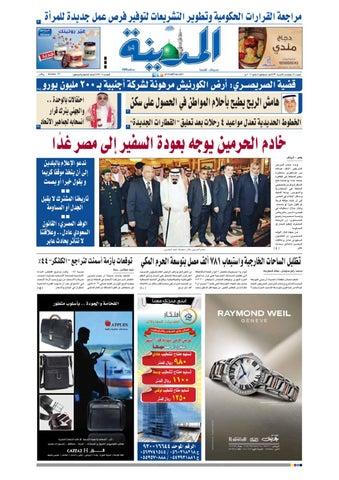 fbb691eab4fd2 madina 20120505 by Al-Madina Newspaper - issuu