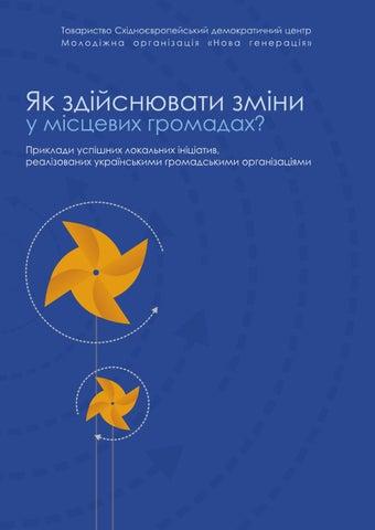 Як здійснювати зміни у місцевих громадах  by East European ... 5e4e4f1fc40fa