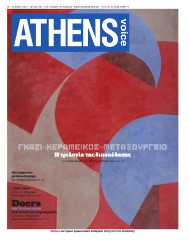 576cf198b0 Athens Voice 391 by Athens Voice - issuu