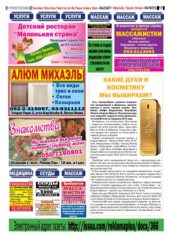 рекламы из газет с картинками