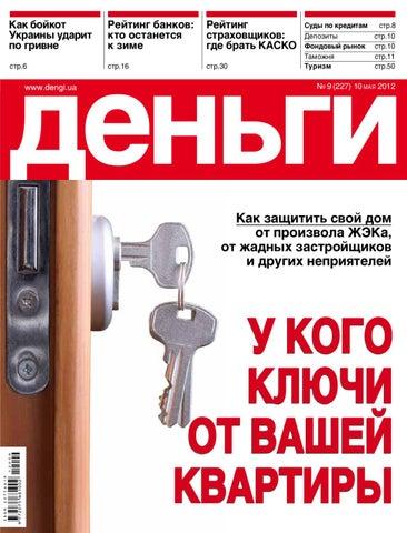 Как бойкот Украины ударит по гривне 30b598e731cfc