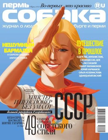Perm sobaka April 2012 by Мария Илатовская - issuu 43842bbfa4e1b