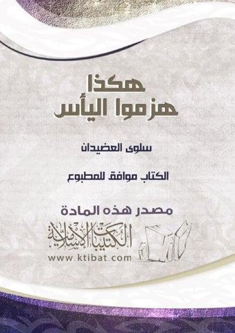 2b3daa50c6b3e هكذا هزموا اليأس by atheel Al-Otaibi - issuu