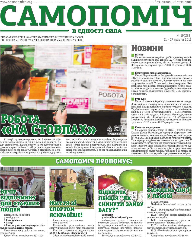 Газета Самопоміч ( 11 - 17 травня ) by samopomi4 NGO - issuu 8269249636b2a
