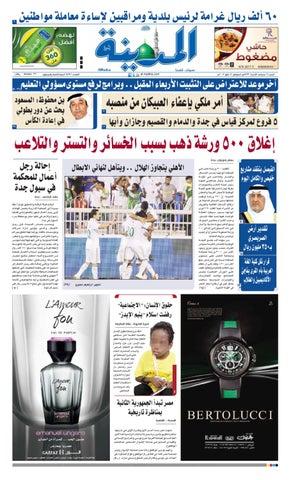 02e14d0e03c6a madina 20120512 by Al-Madina Newspaper - issuu