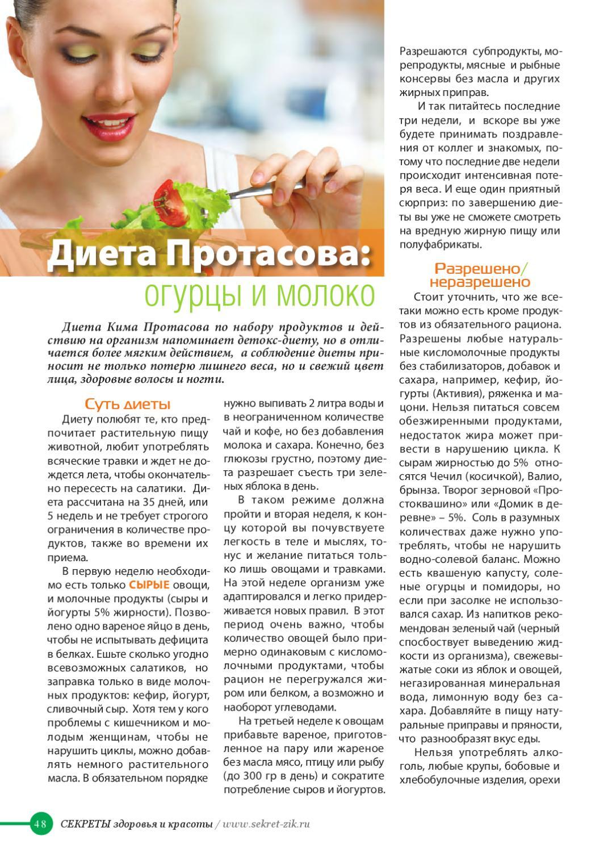Отзывы с фото о диете кима протасова