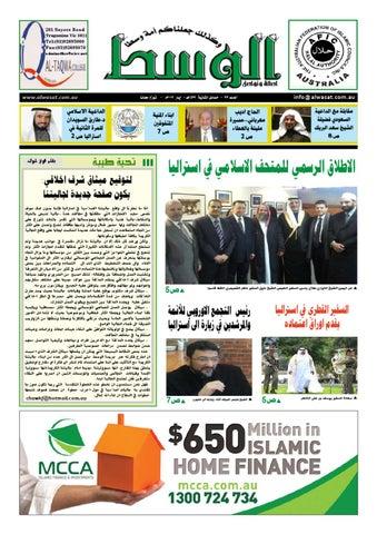 7dea5aaf8 May 2012 by Al Wasat Newspaper - issuu