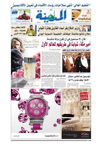 86807d0e9cc29 madina 20120516 by Al-Madina Newspaper - issuu