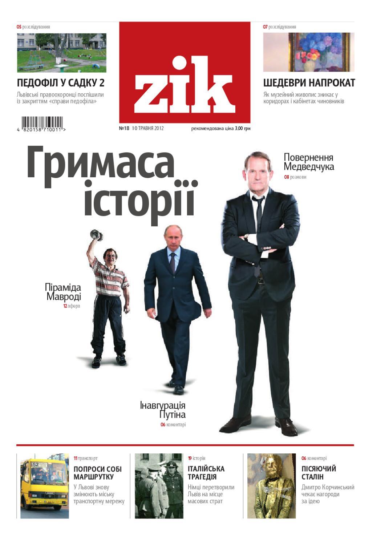 Zik  18 by zik news - issuu 7404b0bde516f