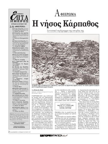 bfef70b309a Seven (7) days of Karpathos by George Giorgakis - issuu