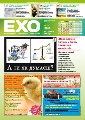 Газета «ЕХО» №20(459). Нові Санжари by Тижневик «ЕХО» - issuu 4eb2a5ad0e3dd