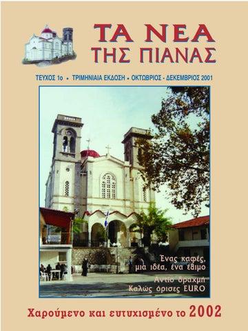 77a2bed93 Τα νέα της Πιάνας by Piana Arcadias - issuu