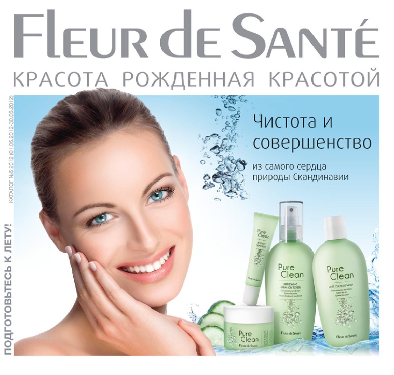 Косметика флер де санте где купить невская косметика крем для лица купить