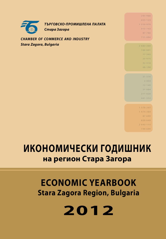Ikonomicheski Godishnik Na Region Stara Zagora 2012 By Ilko Issuu