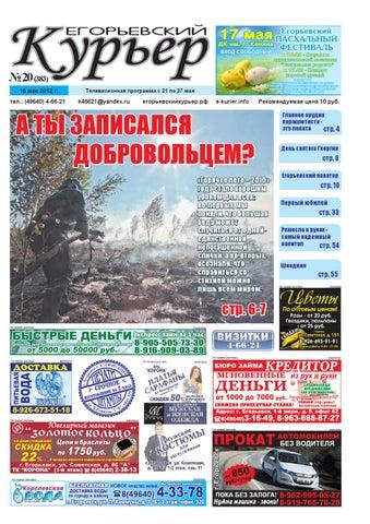 kurier20 by Егорьевский КУРЬЕР - issuu afa091bcd9112