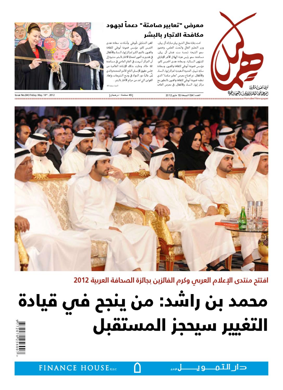 3547ae33a Issue No. 84 by Hamaleel newspaper - issuu