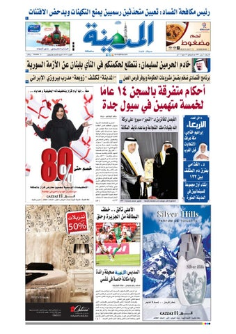 edca0fd3f madina20120523 by Al-Madina Newspaper - issuu