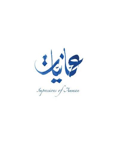 02b9c307defc8 Impressions of amman by Jabal Amman - issuu